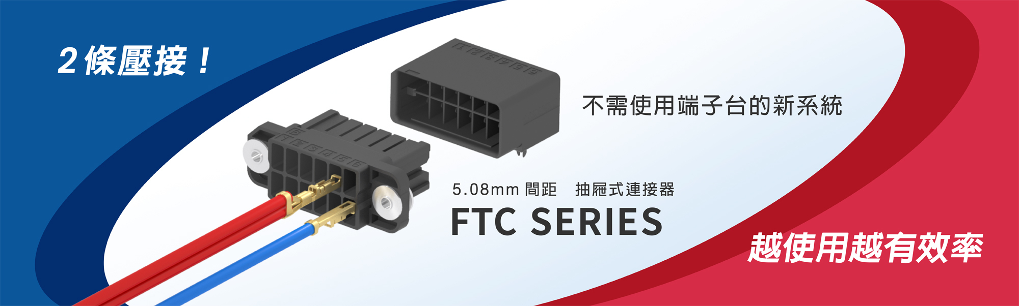 FTC SERIES SLIDER (TAIWAN)